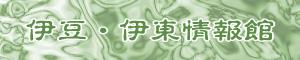 伊豆・伊東情報館 WP2